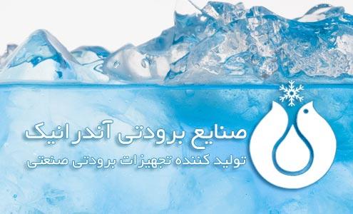 آب سرد کن